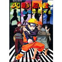 火影忍者疾风传:究极冲击(DVD)游戏