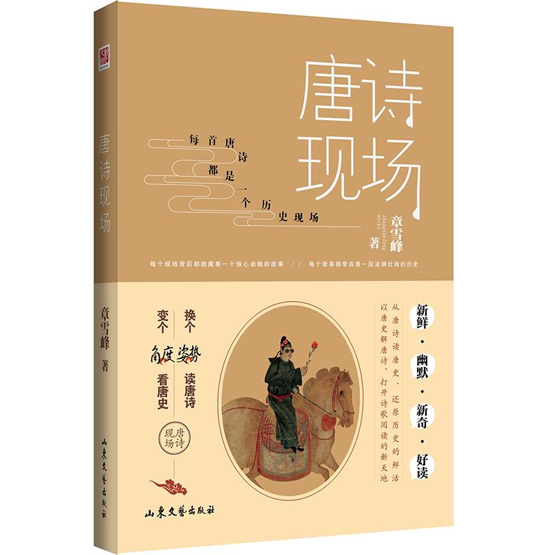 唐诗现场(当当独家签名版,换个姿势读唐诗,变个角度看唐史)中国诗词大会上没有告诉你的那些事儿,一场来自唐朝的现场报道