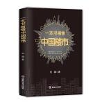 一本书看懂中国楼市