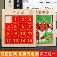 数字三国华容道最强大脑益智数学游戏玩具小学生儿童智力滑动拼图