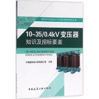 10~35/0.4KV变压器知识及招标要素 中国建筑设计院有限公司 主编