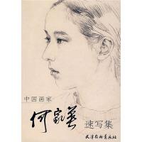 中国画家何家英速写集 天津杨柳青出版社