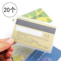20个装身份卡保护套证件套校园学生公交卡饭卡保护套*套证件套塑料银行*卡套简约透明软胶IC