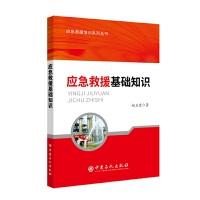 应急救援基础知识 中国石化出版社