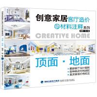 创意家居客厅造价与材料注释系列・顶面 地面