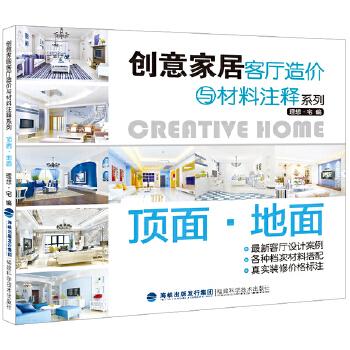 创意家居客厅造价与材料注释系列·顶面 地面
