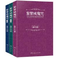 紫禁城魔咒(珍藏版套装,全三册)