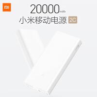 Xiaomi/小米 移动电源2C 20000毫安充电宝 便携快充 大容量双USB口充电宝