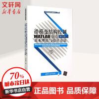 滑模变结构控制MATLAB仿真:基本理论与设计方法(第3版) 刘金琨 著