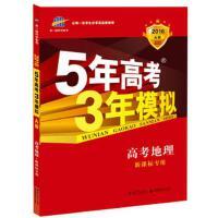 (2016)A版 5年高考3年模拟 高考地理 新课标专用