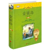 金银岛(注音版) 小学生彩绘珍藏版 6-12岁儿童注音文学名著阅读 一二三年级小学生课外小说阅读 幼儿童读物