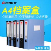 齐心文具 A1248 PP档案盒 大容量 资料册 收纳盒 A4 文件盒