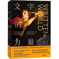 文字的力量:文学如何塑造人类.文明和世界历史/新思文库 中信出版社