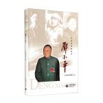 邓小平(共和国领袖故事)