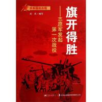 共和国的历程:旗开得胜:志愿军发起次战役 刘亮 9787509410837