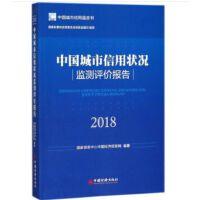 正版现货-2018中国城市信用状况监测评价报告