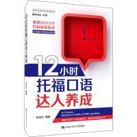 12小时托福口语达人养成 中国人民大学出版社