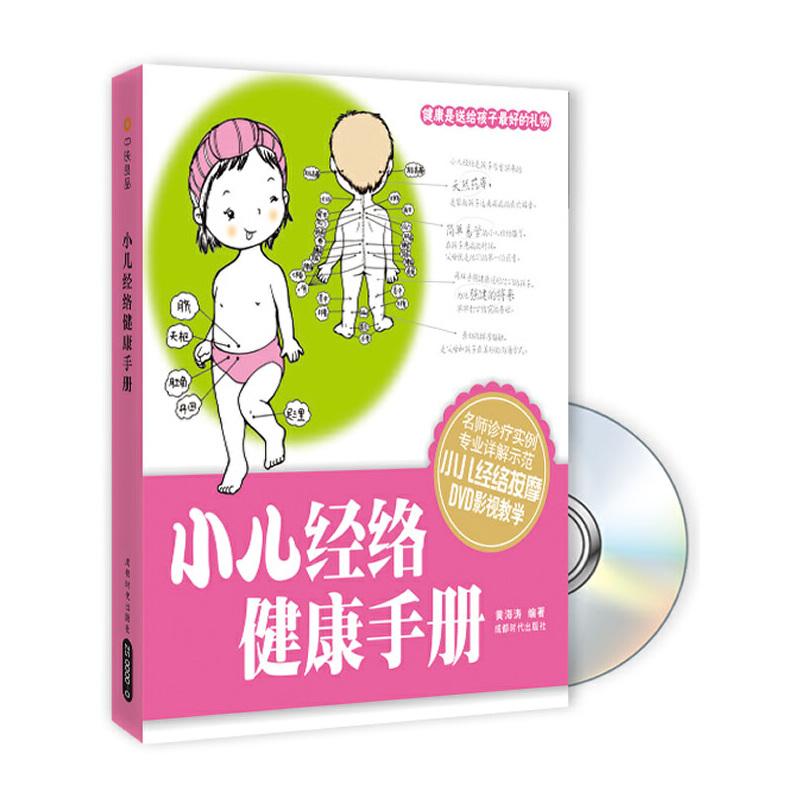 小儿经络健康手册(附光盘)