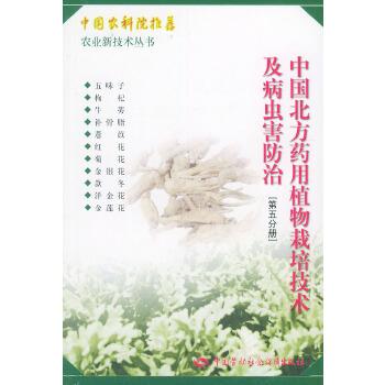 中国北方药用植物栽培技术及病虫害防治——农业新技术丛书(第五分册)
