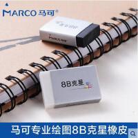 马可MARCO 长方体可擦净深B数铅笔 绘图铅笔*橡皮 8B克星