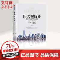 伟大的博弈 华尔街金融帝国的崛起(1653-2019)(第3版) 中信出版社