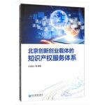 北京创新创业裁体的知识产权服务体系