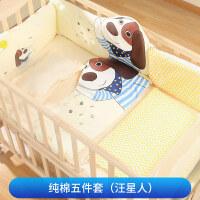 婴儿床床围套件儿童床品可拆洗宝宝床上用品防撞五件套a357zf08 其它