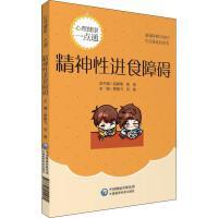 精神性进食障碍 中国医药科技出版社