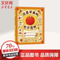 这是苹果吗也许是吧(将思维导图融入绘本创作,让孩子变得热爱思考,日本小学课堂推荐读物。内附想象力创作卡)12万小读者票