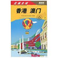 【二手旧书8成新】香港澳门 日本大宝石出版社 中国旅游出版社 9787503245640