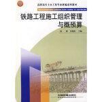 (教材)铁路工程施工组织管理与概预算(高职高专土木工程专业新编系列教材)