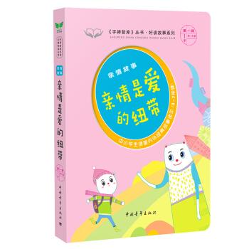 亲情是爱的纽带/好读故事系列 《手捧智库》丛书 一功,中国青年出版社 9787515345789