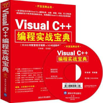 VC++实战宝典(红宝书)(pdf+txt+epub+azw3+mobi电子书在线阅读下载)