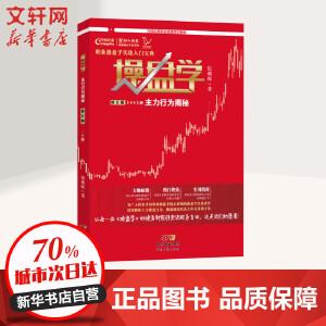 操盘学 上册 主力行为揭秘 修订版 广东经济出版社