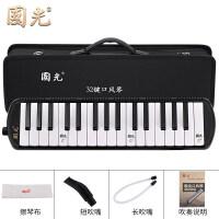 国光 上海国光口风琴37键儿童32键初学者学生课堂教学自学演奏乐器