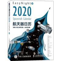 航天器日历 2020 人民邮电出版社