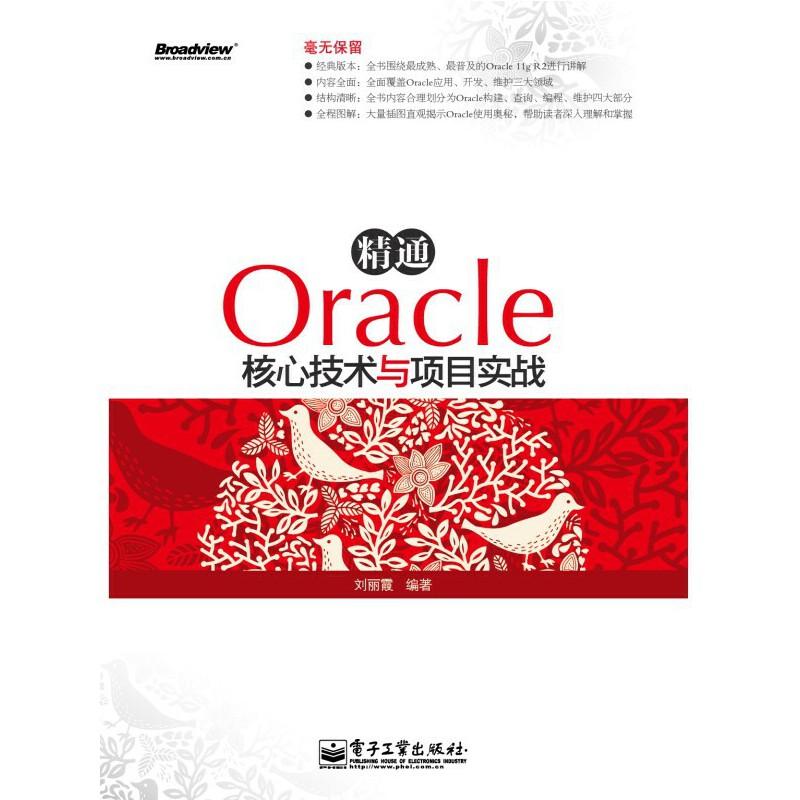 精通Oracle核心技术与项目实战(含DVD光盘1张)