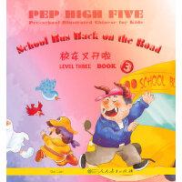校车又开啦 PEP High Five 幼儿图画汉语 第3级 第3册