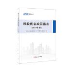 税收优惠政策指南(2019年版)
