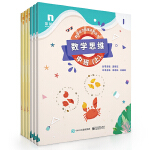 数学思维――中班(上)(共6册)