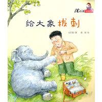 沈石溪动物绘本――给大象拔刺(让孩子学会宽容和谅解,懂得友谊和关爱。)