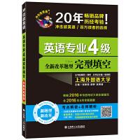 备考2018 冲击波英语・英语专业4级完型填空 根据新大纲编写,全部新题型。考点解密+上外名师精析!
