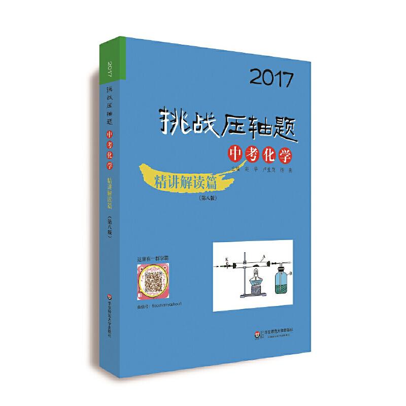 2017挑战压轴题·中考化学-精讲解读篇(第八版) 挑战压轴题 满分更容易