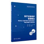 世界卫生组织医疗器械技术系列:医疗设备维护管理概论(翻译版)