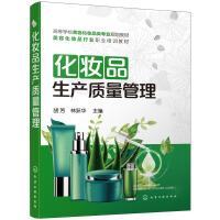 化妆品生产质量管理(胡芳)
