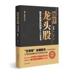 抓住龙头股 : 基本面量化投资从入门到精通(南派投资心法丛书)