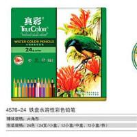 真彩 4576-24 六角水溶性彩色铅笔 24色铁盒装水溶彩铅可画秘密花园和飞鸟等入门手绘涂色书本