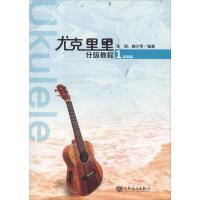 尤克里里分级教程 1 初级篇 人民音乐出版社