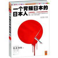 松本清张:一个背叛日本的日本人