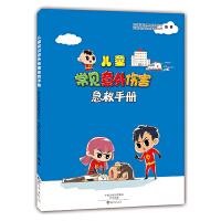 儿童常见意外伤害急救手册